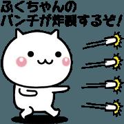 สติ๊กเกอร์ไลน์ It moves! Fuku-chan easy to use sticker