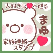 สติ๊กเกอร์ไลน์ LOVE MAYU STICKER3