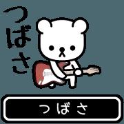 สติ๊กเกอร์ไลน์ Tsubasa moves at high speed
