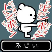 สติ๊กเกอร์ไลน์ Fujii moves at high speed