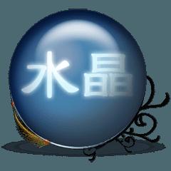 水晶玉(日本語)