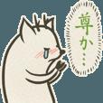 九州方言の鹿『セカラシカ!3』