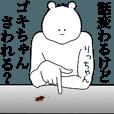 キモ動く!りっちゃん専用名前スタンプ