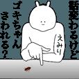 キモ動く!えみりちゃん専用名前スタンプ