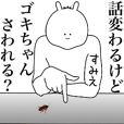 キモ動く!すみえちゃん専用名前スタンプ