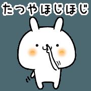 สติ๊กเกอร์ไลน์ Tatuya slowly name Sticker