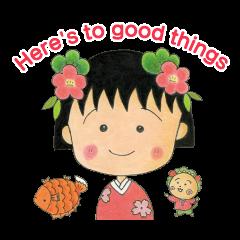 จิบิมารุโกะจัง โลกนี้มีแต่ความสุข