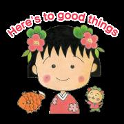 สติ๊กเกอร์ไลน์ จิบิมารุโกะจัง โลกนี้มีแต่ความสุข