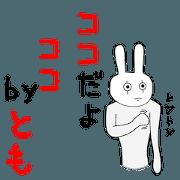 สติ๊กเกอร์ไลน์ Cute Tomochan- dedicated