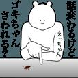 キモ動く!えっちゃん専用名前スタンプ