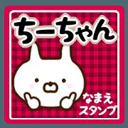 สติ๊กเกอร์ไลน์ (chi-chan) attached to the name