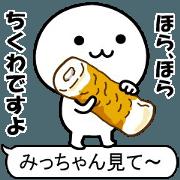 สติ๊กเกอร์ไลน์ It moves violently! Mit-chan 100%