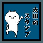 สติ๊กเกอร์ไลน์ Mr. Ota's sticker.