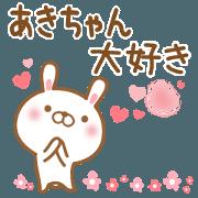 สติ๊กเกอร์ไลน์ Send it to my favorite akichan