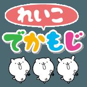 สติ๊กเกอร์ไลน์ Reiko big name Sticker