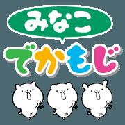 สติ๊กเกอร์ไลน์ Minako big name Sticker