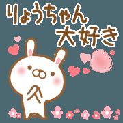 สติ๊กเกอร์ไลน์ Send it to my favorite ryouchan