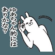 สติ๊กเกอร์ไลน์ Fun Sticker gift to yua Funnyrabbit