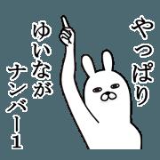 สติ๊กเกอร์ไลน์ Fun Sticker gift to yuina Funnyrabbit