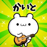สติ๊กเกอร์ไลน์ Dear Kaito's. Sticker!