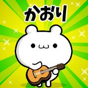 สติ๊กเกอร์ไลน์ Dear Kaori's. Sticker!