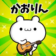 สติ๊กเกอร์ไลน์ Dear Kaorin's. Sticker!