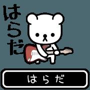 สติ๊กเกอร์ไลน์ Harada moves at high speed