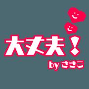สติ๊กเกอร์ไลน์ Big character.It is dedicated to SAKIKO.