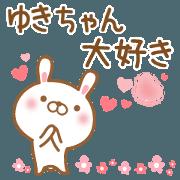 สติ๊กเกอร์ไลน์ Send it to my favorite yukichan