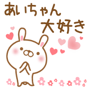 สติ๊กเกอร์ไลน์ Send it to my favorite aichan