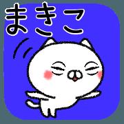 สติ๊กเกอร์ไลน์ Makikochan neko sticker