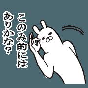 สติ๊กเกอร์ไลน์ Fun Sticker gift to konomi Funnyrabbit