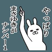 สติ๊กเกอร์ไลน์ Fun Sticker gift to masayuki Funnyrabbit