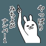 สติ๊กเกอร์ไลน์ Fun Sticker gift to michiyo Funnyrabbit