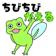 สติ๊กเกอร์ไลน์ little and little frog