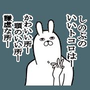 สติ๊กเกอร์ไลน์ Fun Sticker gift to shinobu Funnyrabbit