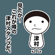 สติ๊กเกอร์ไลน์ My name is TSUMURA part002