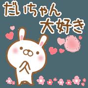 สติ๊กเกอร์ไลน์ Send it to my favorite daichan