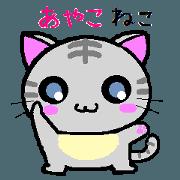 สติ๊กเกอร์ไลน์ Ayako cat