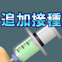 注射のアニメーション 3