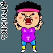 สติ๊กเกอร์ไลน์ Dancing ETSUKO