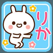 สติ๊กเกอร์ไลน์ Sticker to send from Rika