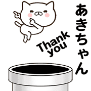 สติ๊กเกอร์ไลน์ Akichan name Sticker moves