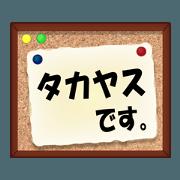 สติ๊กเกอร์ไลน์ Takayasu dedicated Sticker