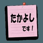 สติ๊กเกอร์ไลน์ Takayoshi dedicated Sticker