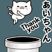 สติ๊กเกอร์ไลน์ Aichan name Sticker moves