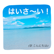 สติ๊กเกอร์ไลน์ This is Okinawa 2