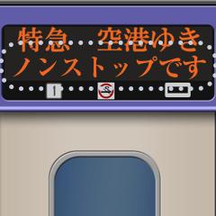 特急電車のLED電光掲示板 (M)