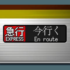 電車の方向幕 (LCD) 3