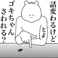 キモ動く!とよちゃん専用名前スタンプ